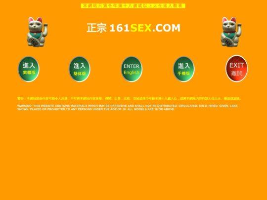 正宗161sex.com