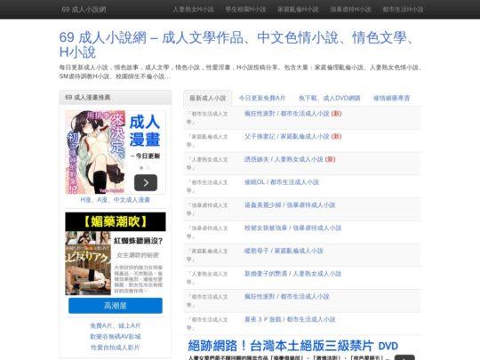 69成人小说网